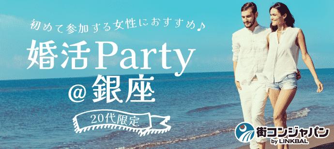 【銀座の婚活パーティー・お見合いパーティー】街コンジャパン主催 2017年6月3日