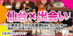 【仙台のプチ街コン】キャンキャン主催 2017年7月22日