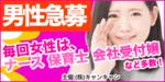 【仙台のプチ街コン】キャンキャン主催 2017年7月29日