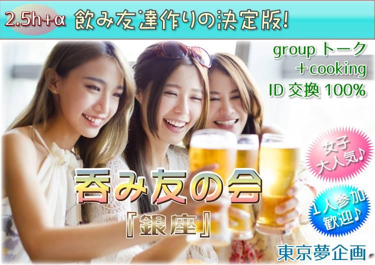 【銀座の恋活パーティー】東京夢企画主催 2017年6月11日