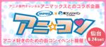 【仙台のプチ街コン】街コンジャパン主催 2017年6月24日