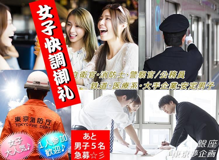 【銀座の恋活パーティー】東京夢企画主催 2017年6月17日