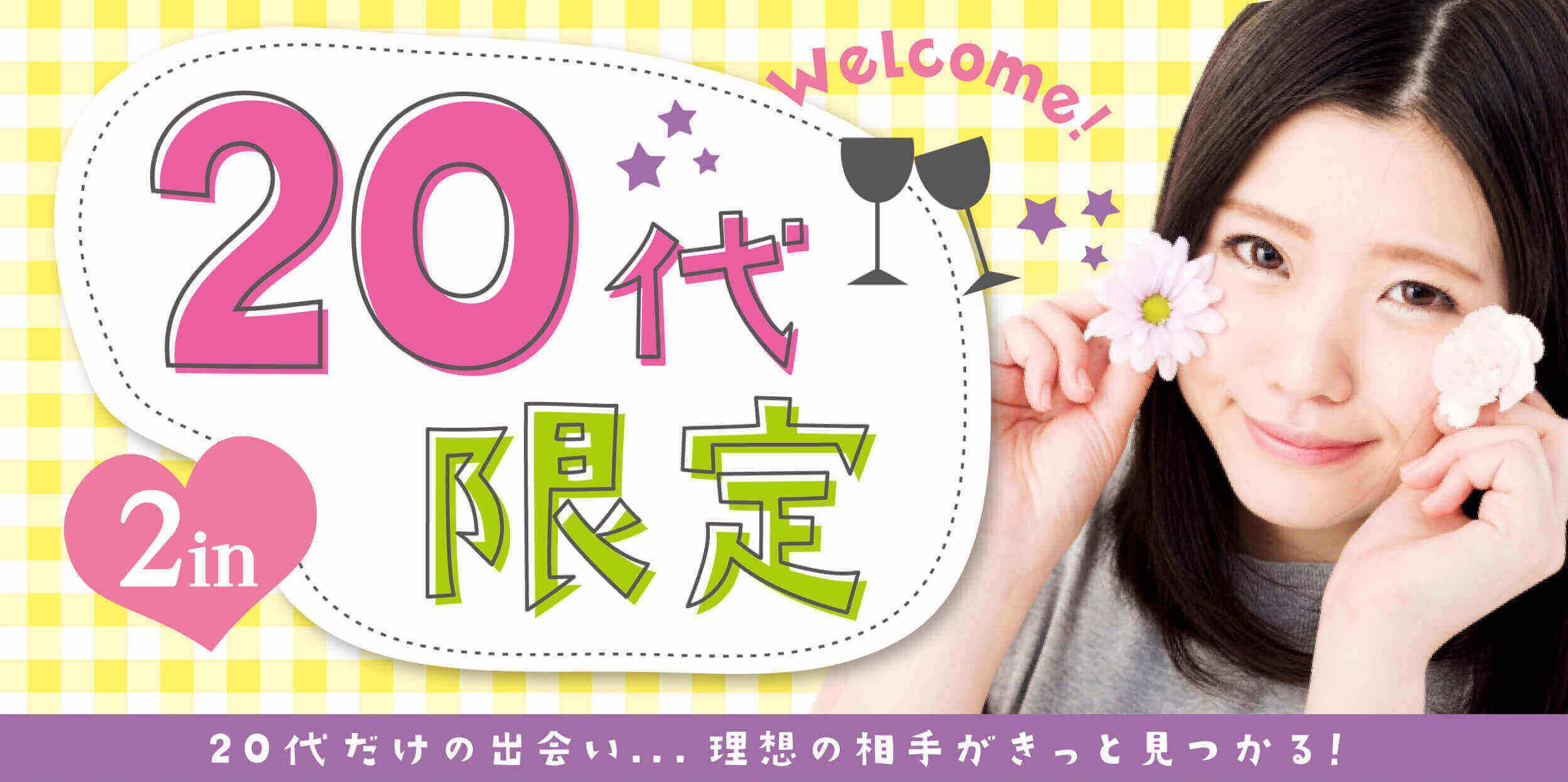 【天神の恋活パーティー】合同会社ツイン主催 2017年7月17日