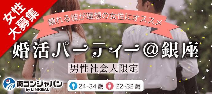 【東京都銀座の婚活パーティー・お見合いパーティー】街コンジャパン主催 2017年6月10日
