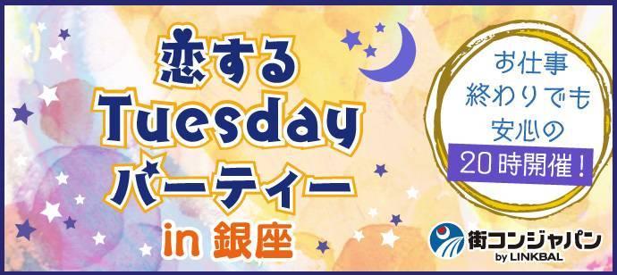 6/27(火)【お仕事終わりでも安心の20時開催!】恋するTuesdayパーティーin銀座