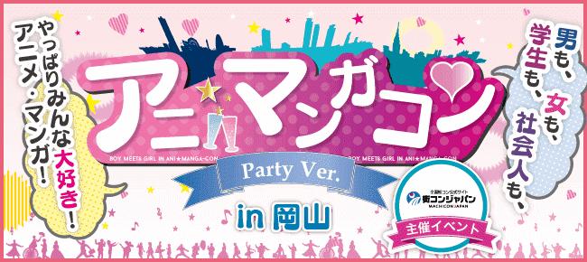 【岡山駅周辺の恋活パーティー】街コンジャパン主催 2017年7月15日
