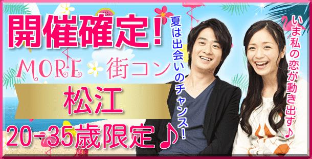 【松江のプチ街コン】合同会社Airdiver主催 2017年7月1日