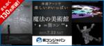 【大阪府その他の恋活パーティー】街コンジャパン主催 2017年7月22日
