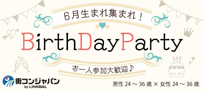 【銀座の恋活パーティー】街コンジャパン主催 2017年6月25日