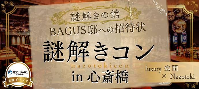 【心斎橋の恋活パーティー】街コンジャパン主催 2017年6月3日