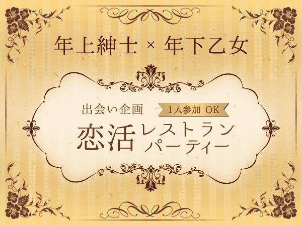 【青山の恋活パーティー】株式会社しごとウェブ主催 2017年5月30日