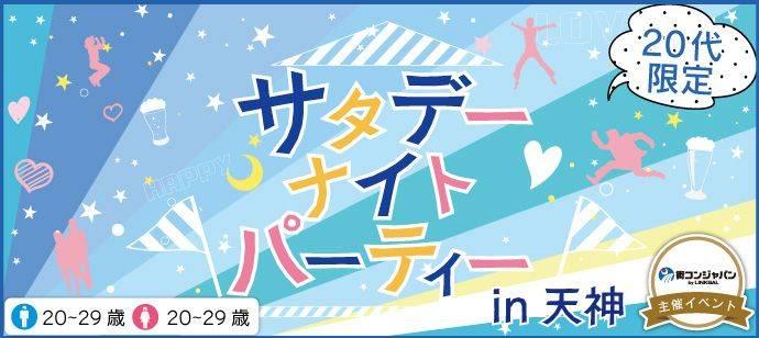 【天神の恋活パーティー】街コンジャパン主催 2017年7月29日