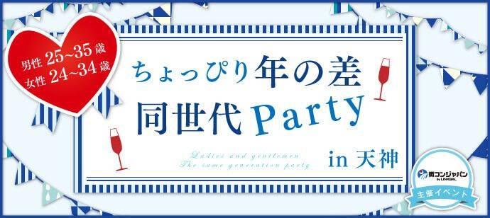 【天神のプチ街コン】街コンジャパン主催 2017年7月29日