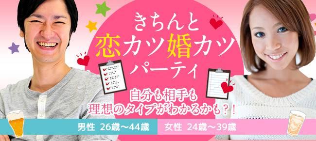 7/29(土)きちんと恋カツ♪パーティー in 大阪・本町