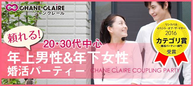 【熊本の婚活パーティー・お見合いパーティー】シャンクレール主催 2017年8月4日