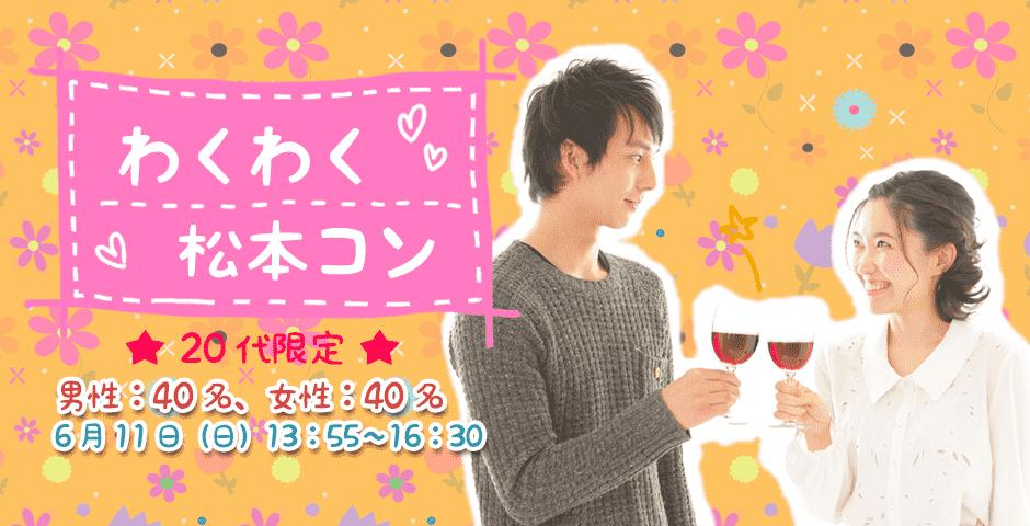 【長野県松本のプチ街コン】Town Mixer主催 2017年6月11日