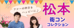 【松本のプチ街コン】Town Mixer主催 2017年6月25日