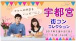 【宇都宮のプチ街コン】Town Mixer主催 2017年7月9日