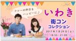 【いわきのプチ街コン】Town Mixer主催 2017年7月29日