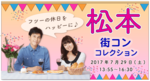 【松本のプチ街コン】Town Mixer主催 2017年7月29日