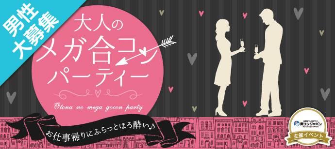 【天神の恋活パーティー】街コンジャパン主催 2017年7月21日