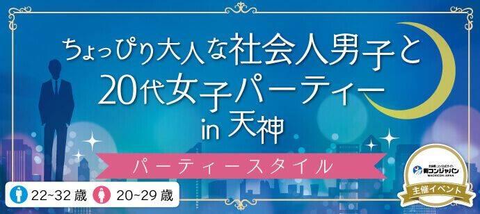 【天神の恋活パーティー】街コンジャパン主催 2017年7月22日