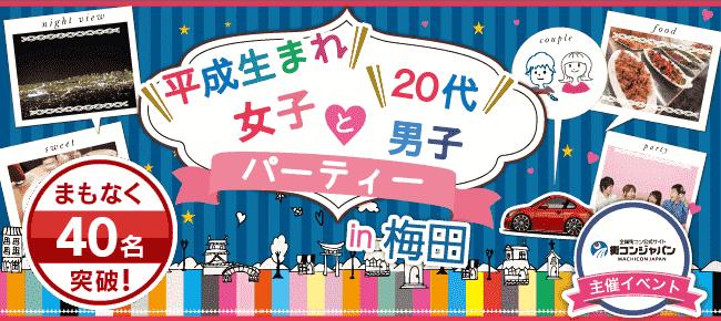 【大阪府梅田の恋活パーティー】街コンジャパン主催 2017年6月16日