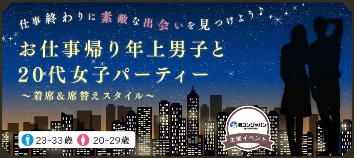 【長崎のプチ街コン】街コンジャパン主催 2017年7月28日