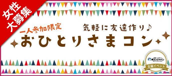 【銀座のプチ街コン】街コンジャパン主催 2017年7月17日