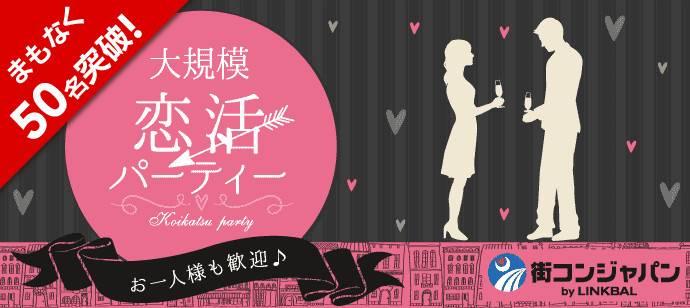 【銀座の恋活パーティー】街コンジャパン主催 2017年7月28日