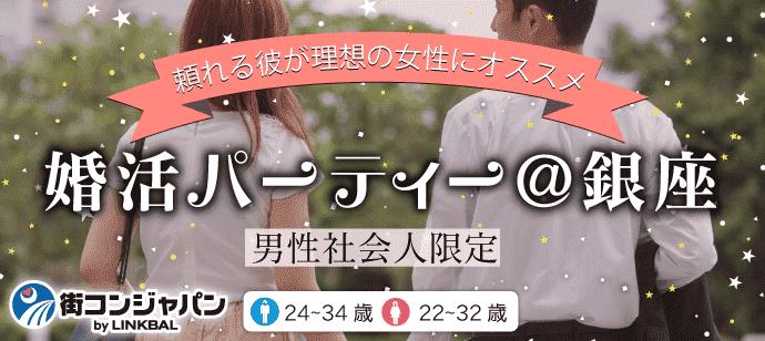 【銀座の婚活パーティー・お見合いパーティー】街コンジャパン主催 2017年7月1日