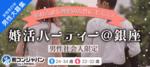【銀座の婚活パーティー・お見合いパーティー】街コンジャパン主催 2017年7月29日