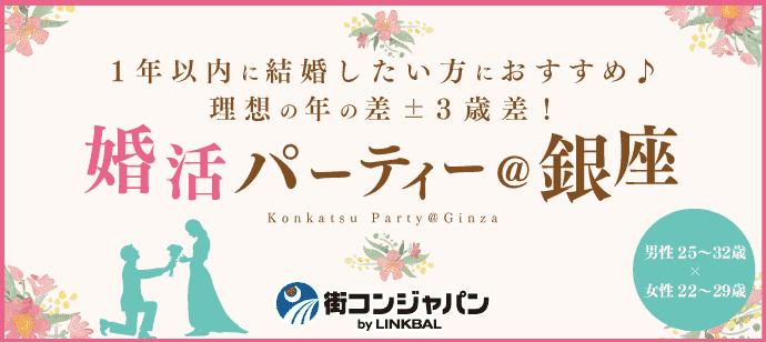 【銀座の婚活パーティー・お見合いパーティー】街コンジャパン主催 2017年7月2日