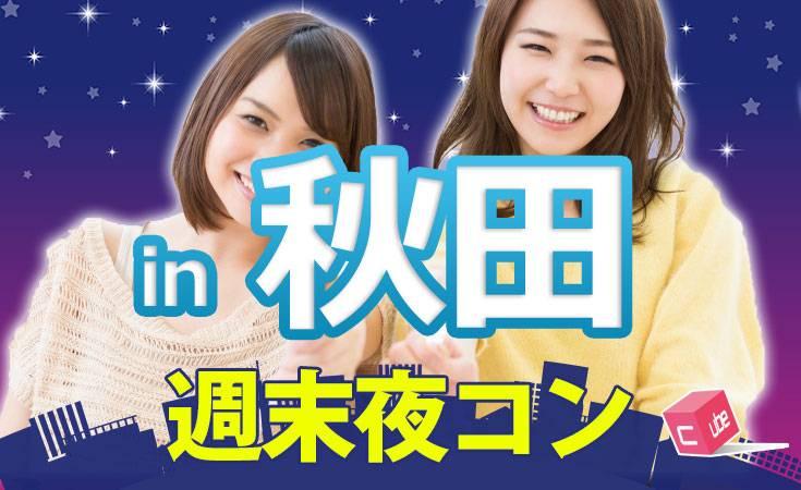 【秋田のプチ街コン】街コンCube主催 2017年5月27日
