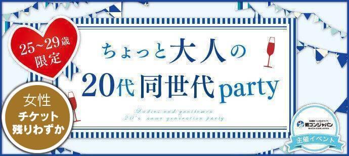 【東京都恵比寿の恋活パーティー】街コンジャパン主催 2017年7月1日