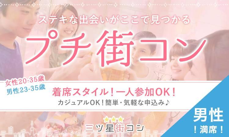 【青森のプチ街コン】社団法人福岡出会い支援センター主催 2017年6月17日