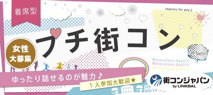 【恵比寿のプチ街コン】街コンジャパン主催 2017年6月24日