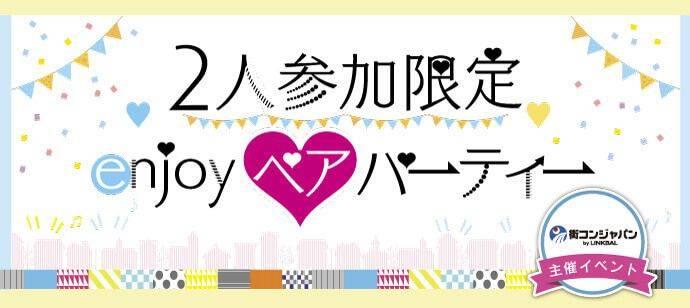 【北海道旭川の恋活パーティー】街コンジャパン主催 2017年6月24日