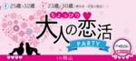 【岡山駅周辺の恋活パーティー】街コンジャパン主催 2017年7月14日