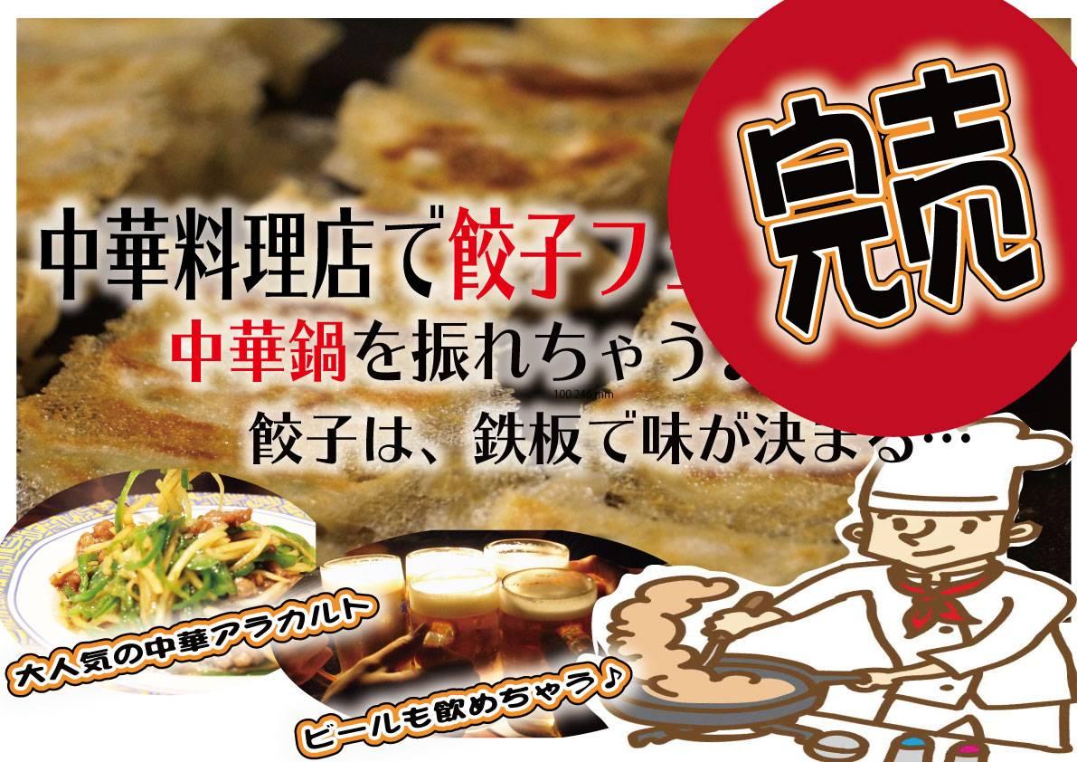 【日本橋のプチ街コン】エスクロ・ジャパン株式会社主催 2017年6月3日