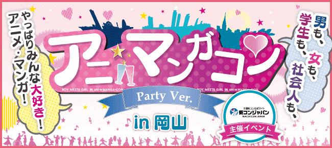 【岡山駅周辺の恋活パーティー】街コンジャパン主催 2017年7月2日