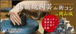 【岡山駅周辺の恋活パーティー】街コンジャパン主催 2017年6月24日