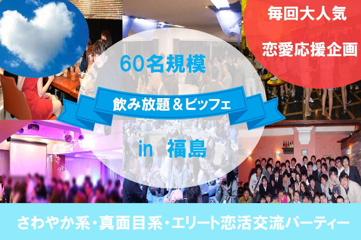 【福島県その他の恋活パーティー】ファーストクラスパーティー主催 2017年6月25日
