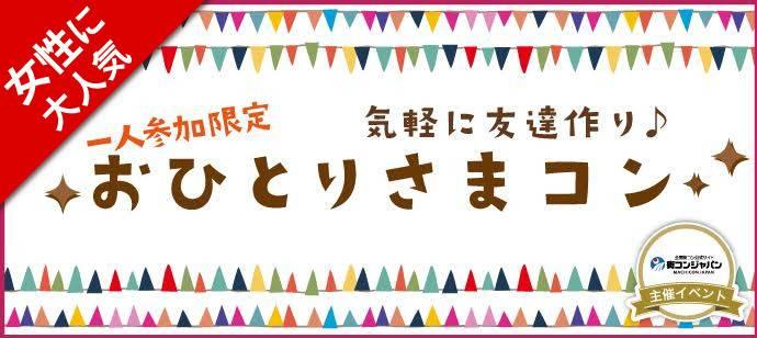 【新宿のプチ街コン】街コンジャパン主催 2017年7月1日