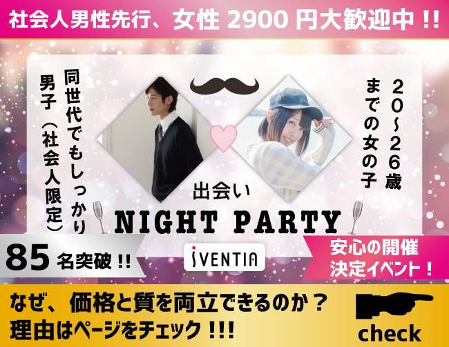 【梅田の恋活パーティー】株式会社iVENTIA主催 2017年6月24日