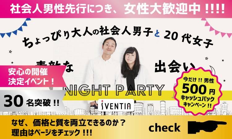 【梅田の恋活パーティー】株式会社iVENTIA主催 2017年6月17日