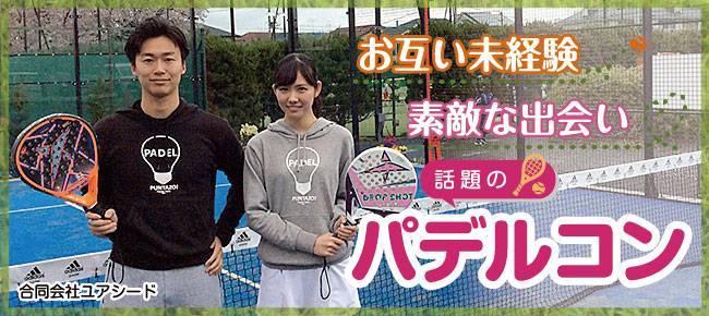 【東京都その他のプチ街コン】合同会社ユアシード主催 2017年6月17日