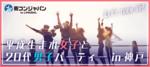 【三宮・元町の恋活パーティー】街コンジャパン主催 2017年7月29日