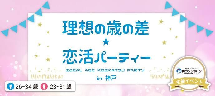 【三宮・元町の恋活パーティー】街コンジャパン主催 2017年7月30日