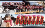 【川越のプチ街コン】しゅみコンシェルジュ主催 2017年5月28日